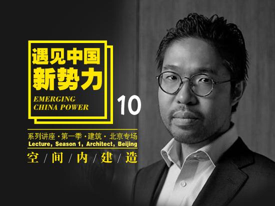 《空间内建造》赵楠——遇见中国新势力系列讲座
