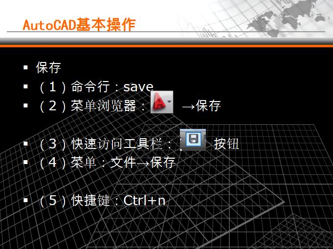 【CAD】建筑CAD基本操作(共33页)_4