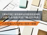 【最新升级】装饰装修全流程项目实操班(识图/抹灰/地面/吊顶/门窗/材料/管理)