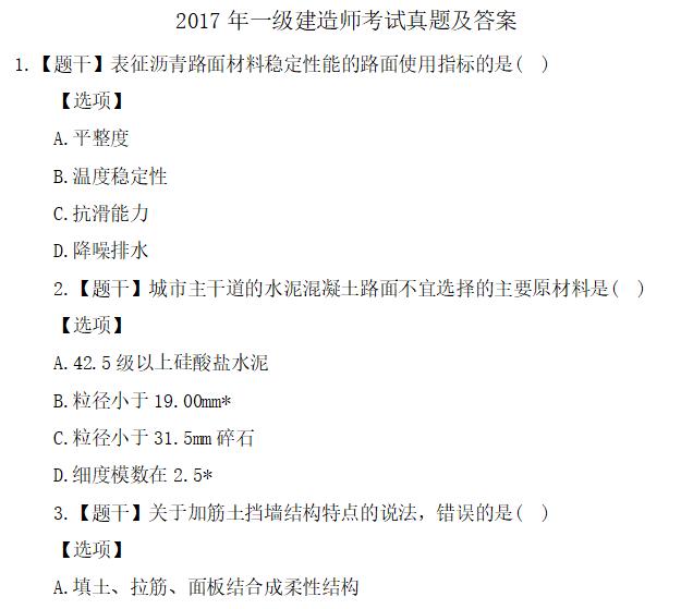 2017年一级建造师考试真题及答案