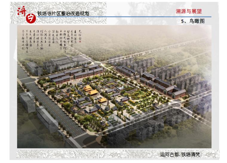 济宁铁塔寺片区综合整治规划设计方案