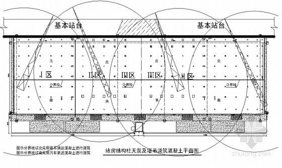 [安徽]铁路车站站房工程混凝土施工方案(40页)