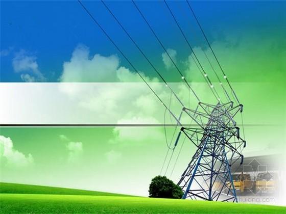 电网公司基建工程监理工作全套表格(编写规范)
