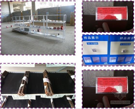 [山东]高层框剪结构住宅工程项目质量管理策划书(233页图文丰富)-材料设备样品库