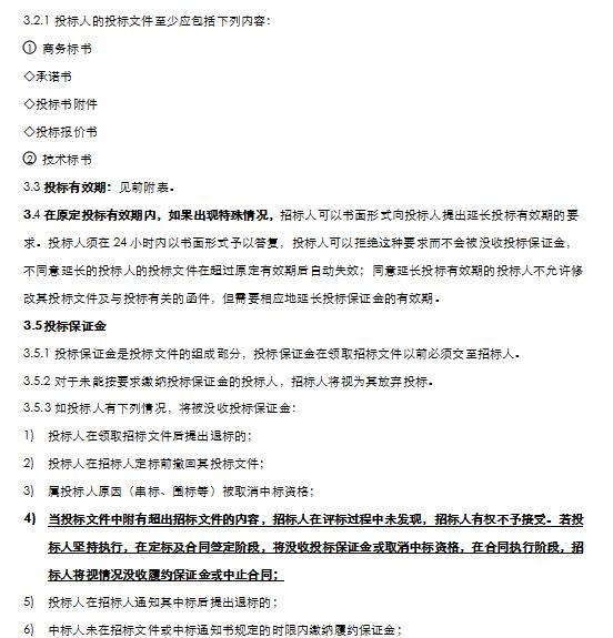 成都龙湖·育仁西路一期招标文件(40页)