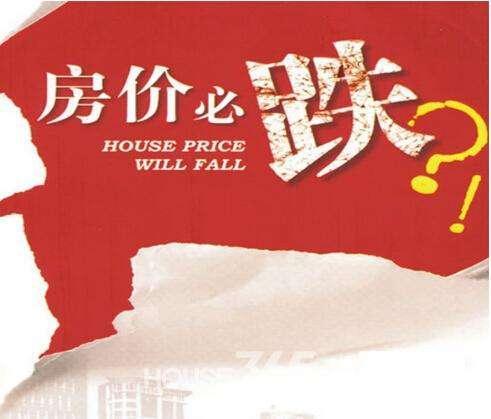 房产中介数量锐减的背后,明年房价下跌已成定局