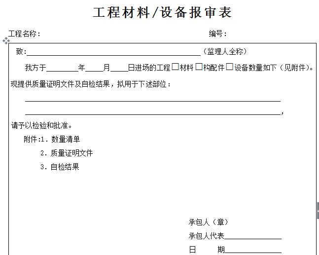 [广东]产业基地项目公共空间装修工程施工合同word161页_5