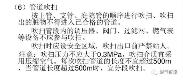 燃气工程施工阶段的质量控制_25