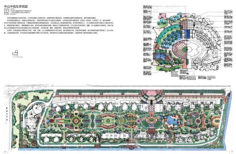 手绘景观方案与细部设计(中文版+PDF+161页)-中山中信左岸花园