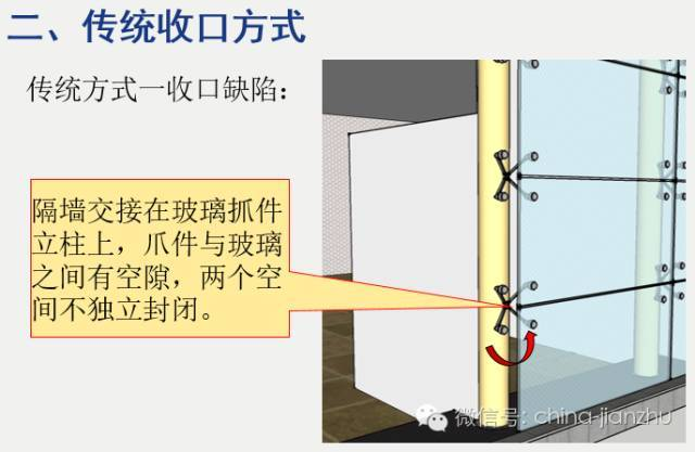玻璃幕墙与隔墙收口_4