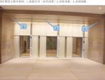 天津大型购物中心精装修工程维护及拆修手册(120余页)