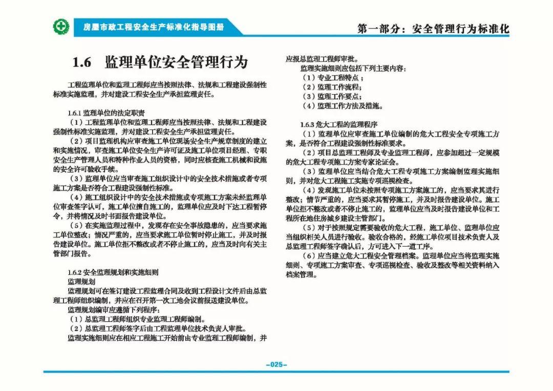 住建部权威发布《房屋市政工程安全生产标准化指导图册》_4
