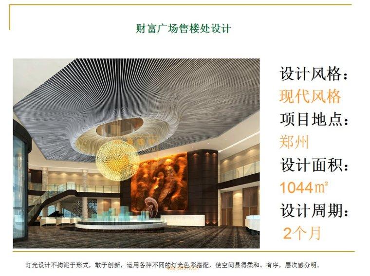 售楼处设计效果图_售楼处设计方案-郑州中骏设计_3