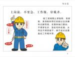 """【职工安全】建筑施工安全""""三字经"""",太有才啦!!"""