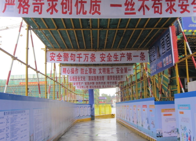 建设施工安全教育、安全技术交底