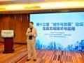 """聚焦生态文明技术与应用中国城建院第十三届""""城市与发展论坛"""""""