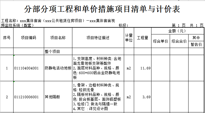 [广东]26层(地下3层)框剪集体宿舍视频监控系统工程量清单(图纸_9