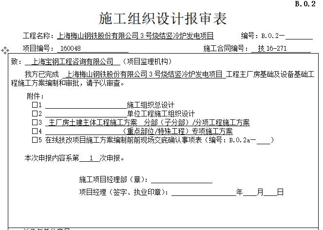 上海钢厂主厂房土建主体工程施工方案