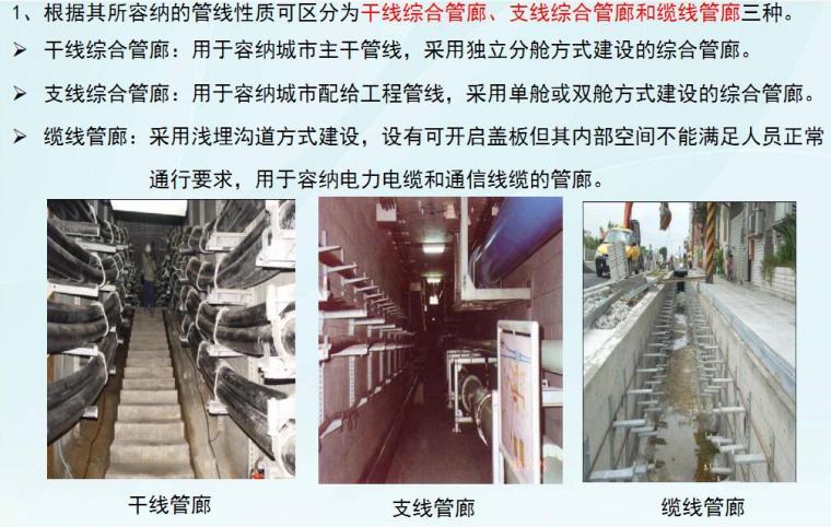 综合管廊简介及武汉市综合管廊建设情况汇报讲义(110余页)