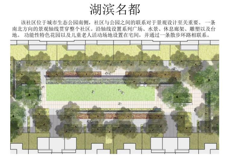 Z+T张唐景观---居住篇.pdf