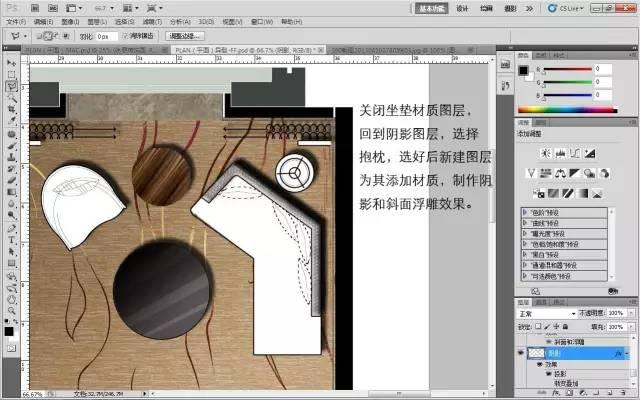 室内设计必学技能:彩色平面图PS教程_52