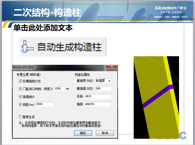 【广联达】GGJ2013钢筋算量基础培训教程_5