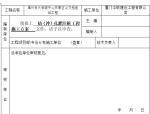 大学城中心共享区公交枢纽站工程冲(钻)孔灌注桩基础工程