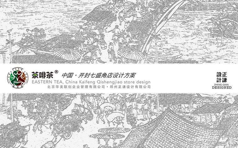 荼啡茶开封七盛角店第1张图片