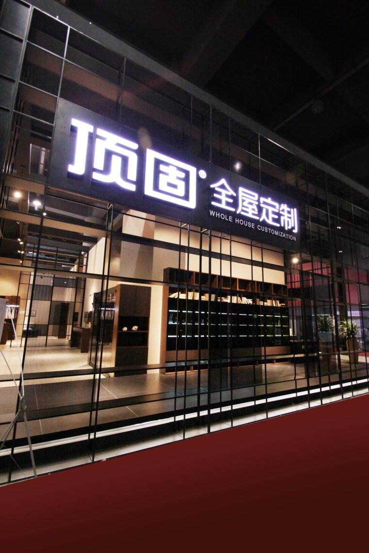 2016广州国际建筑装饰博览会顶固全屋定制展会_2