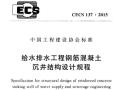 给水排水工程钢筋混凝土沉井结构设计规程CECS 137-2015