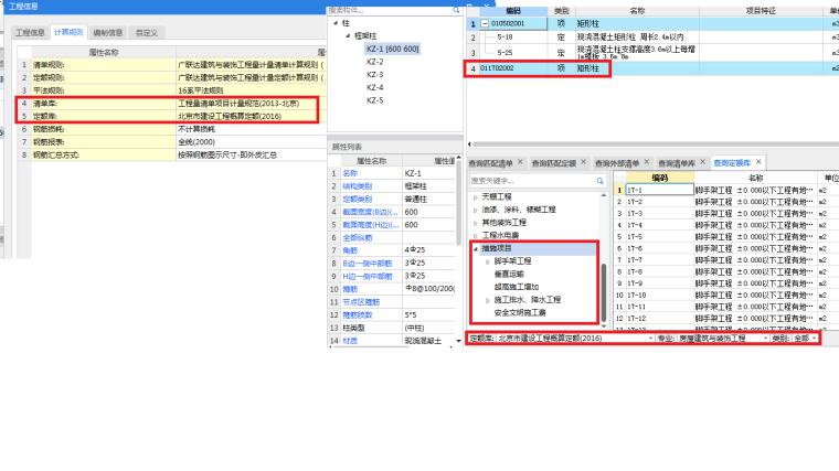 GTJ2018,北京2013清单,2016定额,措施项目里没有模板工程?