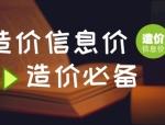 [广东]2016年全年造价信息合集(24个造价指标、供应商信息)