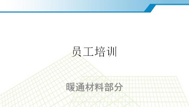 中建某局暖通材料部分内部培训课件(110页)_2