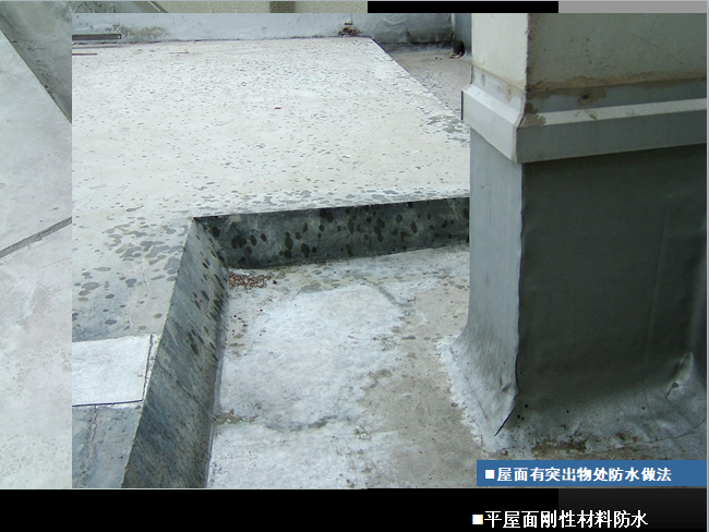(经典)同济大学房屋建筑学——建筑防水构造