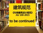 免费下载《车库建筑设计规范》JGJ100-2015PDF版