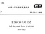 GB50011-2010(2016年版)建筑抗震设计规范