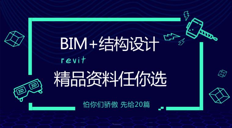 [已结束]20篇BIM+结构设计精品资料,任你选!