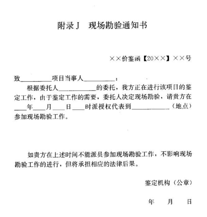 2018年3月建设工程造价鉴定规范_2