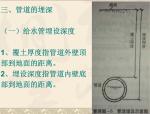 【江苏省】市政造价员-排水工程(共76页)
