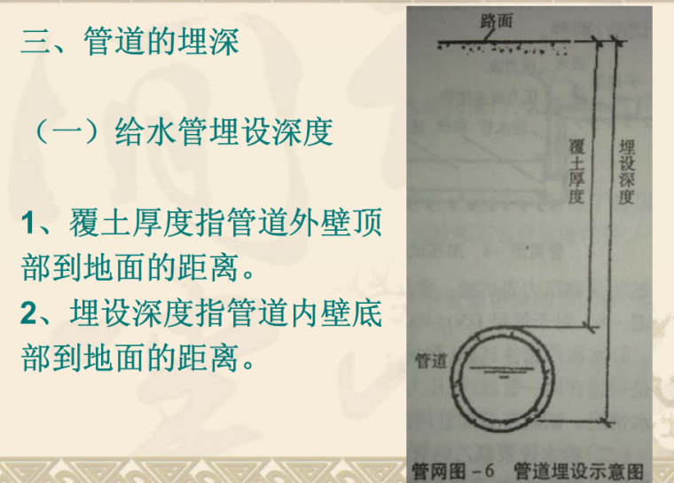 [江苏省]市政造价员-排水工程(共76页)