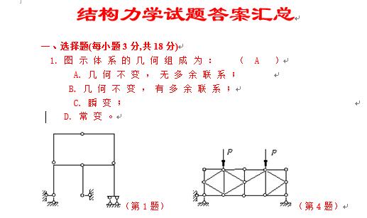 结构力学试题及答案汇总(完整版)