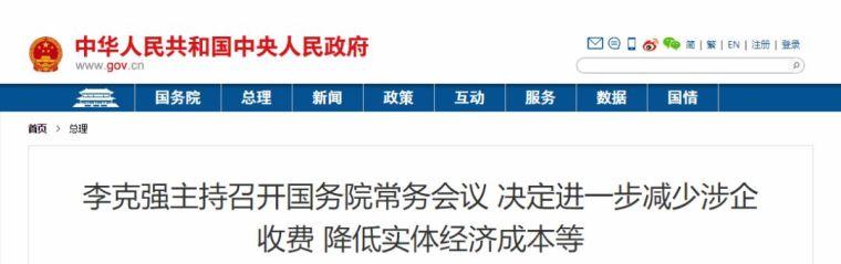 国务院:决定在房建、市政工程中推广使用银行保函!