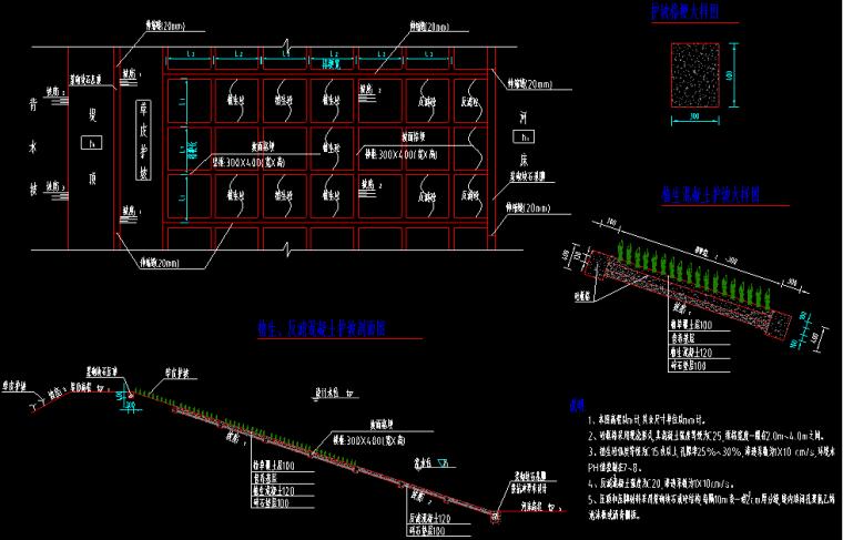 三十种生态护坡设计图纸_4