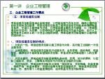 房地产企业工程项目管理