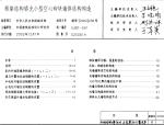 02SG614_框架结构填充小型空心砌块墙体结构构造PDF免费下载