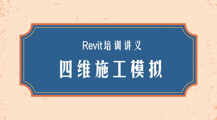 Revit培训讲义-四维施工模拟
