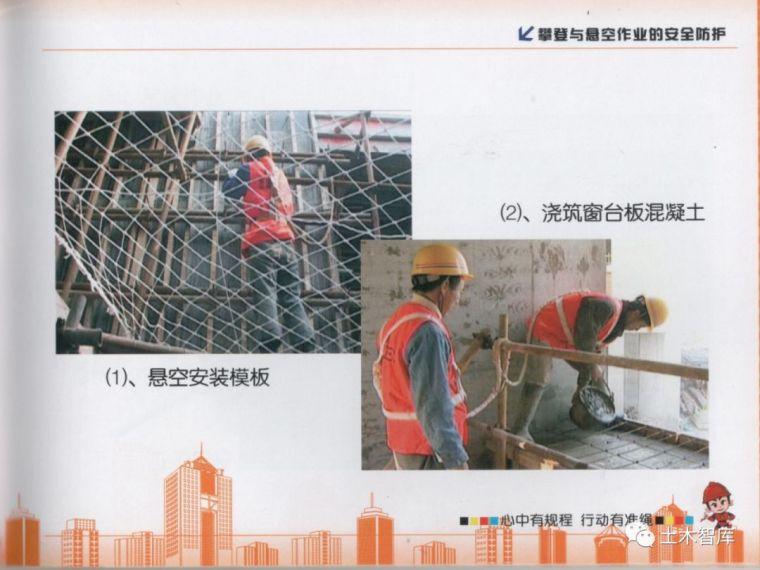 大用系列,建筑施工现场安全知识画册之高处作业_40