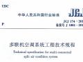 多联机空调系统工程技术规程JGJ 174-2010
