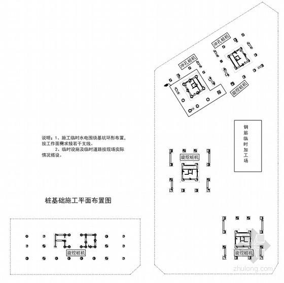 [广东]桩基工程施工组织设计