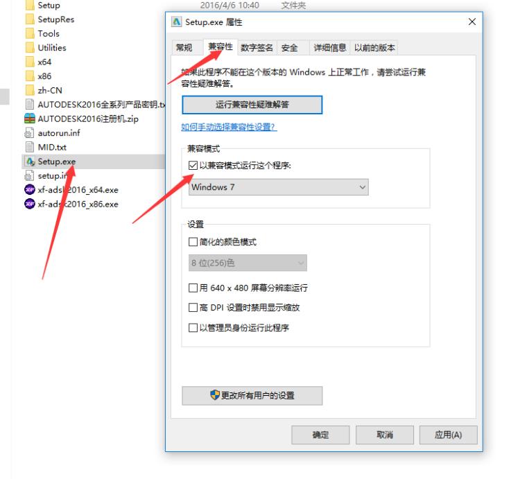 关于Revit软件安装不成功的原因和解决办法-1.png